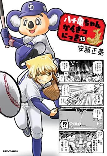 八十亀ちゃんかんさつにっき (1-7巻 最新刊) 漫画