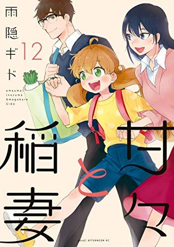 甘々と稲妻 (1-12巻 全巻) 漫画