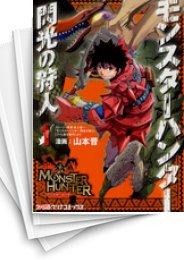 【中古】モンスターハンター 閃光の狩人 (1-10巻) 漫画