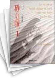【中古】砂の城 [文庫版] (1-4巻 全巻) 漫画
