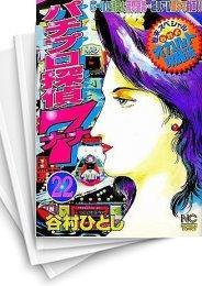 【中古】パチプロ探偵ナナ (1-26巻) 漫画