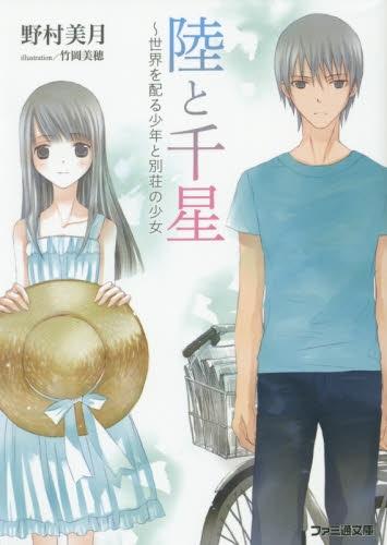 【ライトノベル】陸と千星〜世界を配る少年と別荘の少女 漫画