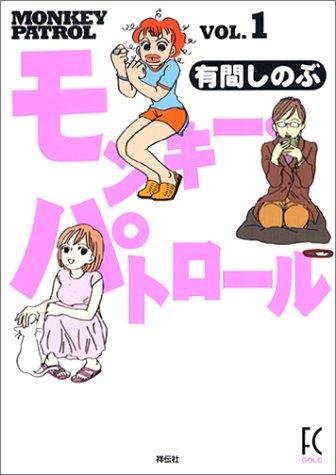 モンキー・パトロール (1-7巻 全巻) 漫画
