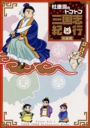 杜康潤のトコトコ三国志紀行 漫画