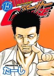 熱血中古車屋魂!! アーサーGARAGE 漫画
