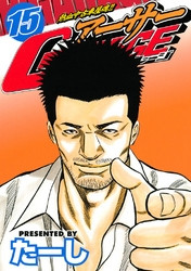 熱血中古車屋魂!! アーサーGARAGE 15 冊セット最新刊まで 漫画