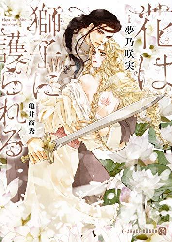 【ライトノベル】花は獅子に護られる (全1冊)
