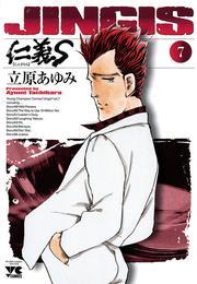 仁義S(じんぎたち) 7 漫画