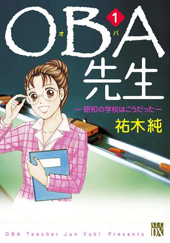 OBA先生 1 -昭和の学校はこうだった- 漫画