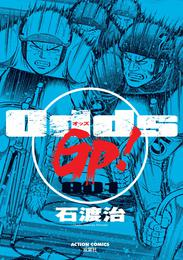Odds GP! 1巻 漫画