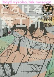とろける鉄工所(7) 漫画