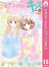 グッドモーニング・キス 15 漫画