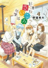 放課後さいころ倶楽部(4) 漫画