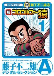 新プロゴルファー猿(1) 漫画