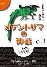 オテントサマの神話 第10巻「ノンちゃんのネコ武士道」 漫画