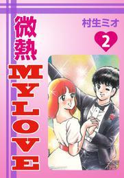 微熱MyLove(2) 漫画