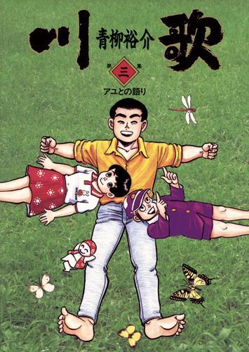 川歌(かわうた) 漫画