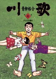川歌(かわうた)(3) 漫画