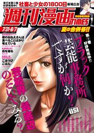 週刊漫画TIMES 2020年7/31・8/7合併号