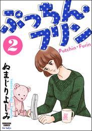 ぷっちん・フリン2 漫画