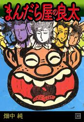 まんだら屋の良太(30) 漫画