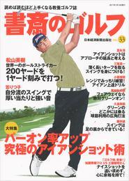 書斎のゴルフ VOL.33 読めば読むほど上手くなる教養ゴルフ誌 漫画