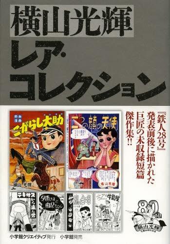 横山光輝レア・コレクション 漫画
