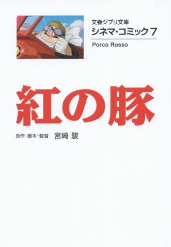 紅の豚 シネマ・コミック 漫画