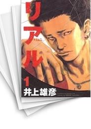【中古】リアル (1-15巻)