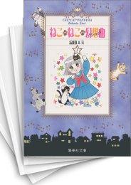 【中古】ねこ・ねこ・幻想曲 (ファンタジア) [文庫版] (1-8巻) 漫画