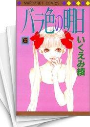 【中古】バラ色の明日 (1-6巻) 漫画