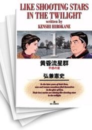 【中古】黄昏流星群 (1-54巻) 漫画