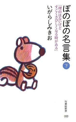 【書籍】ぼのぼの名言集 漫画