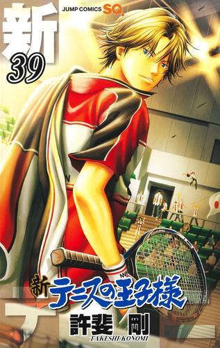 新テニスの王子様 漫画