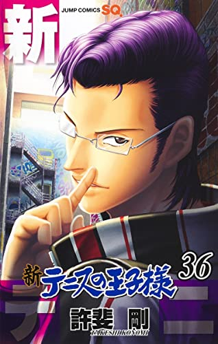 新テニスの王子様 (1-24巻 最新刊) 漫画