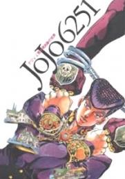 JOJO6251 荒木飛呂彦の世界 漫画
