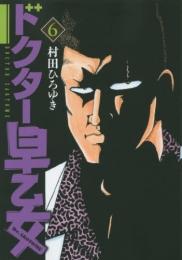 ドクター早乙女 (1-7巻 全巻)