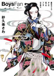 BOYS FAN 25 冊セット最新刊まで 漫画