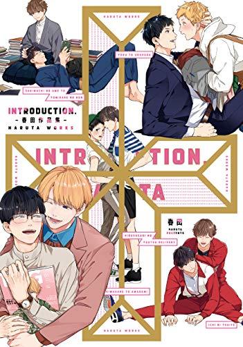 introduction-春田作品集- (1巻 全巻)