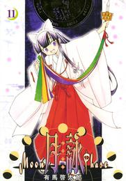月詠 ~MOON PHASE~ 11巻 漫画