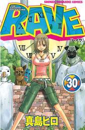 RAVE(30) 漫画