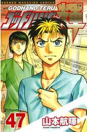 ゴッドハンド輝(47) 漫画