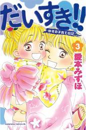 だいすき!!~ゆずの子育て日記~(3) 漫画