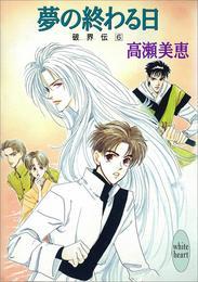 夢の終わる日 破界伝(6) 漫画