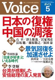 Voice 平成25年5月号 漫画