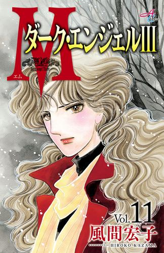Mエム~ダーク・エンジェルIII~ 11 漫画