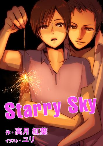 Starry Sky 漫画