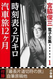 宮脇俊三 電子全集1 「時刻表2万キロ/汽車旅12ヵ月」 漫画