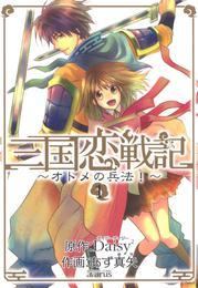 三国恋戦記~オトメの兵法!~ 1巻 漫画