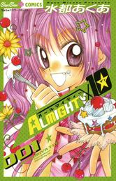 ALMIGHTY10(1) 漫画